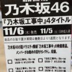 乃木坂工事中 第228回 3