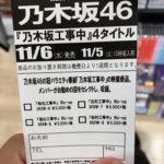 【⠀悲報】乃木坂工事中 Blu-ray、メンバーがお勧めの回をセレクトし収録!のメンバー・・・
