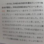 白石「欅坂の勢い凄いねって言われるのが嫌。欅坂はデビューから注目されて羨ましかったけどそれは乃木坂の土台があったから」