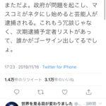 【悲報】両津勘吉「ぶちょー!またアベが話題逸らしで芸能人逮捕してますよーー!!」