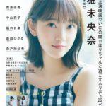 【悲報】乃木坂二期生エース堀未央奈さん、マジのガチで欅坂二期生に書店で公開処刑されてしまう……
