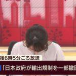 【マスコミ】「日本政府が輸出規制を一部撤回」と誤報か・・・テレビ朝日が訂正とお詫び[11/22]
