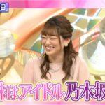 【テレビ】乃木坂46松村沙友理の姉が『新婚さんいらっしゃい!』に登場!「めちゃくちゃ似てる」と話題に