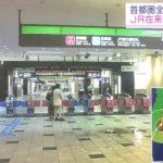 【地方】東京マスコミの偏向報道259【差別】