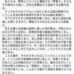 小川榮太郎「桜を見る会攻撃…野党とマスコミはもう表舞台から追放する必要がある」⇒杉田水脈、いいね!  [204160824]