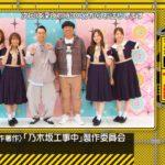 乃木坂工事中Blu-ray発売