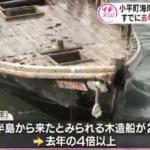 朝鮮半島から来たとみられる木造船が道内で相次いで確認される 過去の4倍以上 ネット「拉致しにきて…」「マスコミもっと報道せえよ!