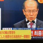 【GSOMIA報道】韓国「日韓両政府が午後6時同時発表すると合意していたのに、日本政府はマスコミに情報リークした。遺憾の意」★3