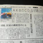 【FNS歌謡祭】 嵐・EXILE・AKB48・乃木坂46ら出演アーティスト33組発表