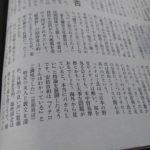 イチロー 「日本の野党やマスコミは酷い。海外にいると本当にバカらしいと思う」 ←反論できる?