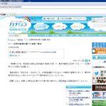 ■■ SONY ニュース速報 96 ■■