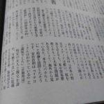 イチロー「桜を見る会追求はバカらしい。野党マスコミは酷い」★3