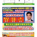 ジャパンライフ主催の懇親会にマスコミ関係者が出席してた件 夕刊フジが朝日新聞・テレ朝・NHKに突撃