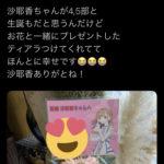 乃木坂メンバーさん、厄介オタからプレゼントを貰って私信を送ってしまう ※坂道はプレゼント禁止