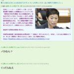 大手アフィブログ痛いニュースさん 最近の政治関連記事が辻元への印象操作とTwitterソースしかない生コンガサ入れのみ  [521242681]