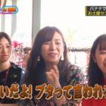 乃木坂メンバーの日村へのイメージが酷すぎるwwwww
