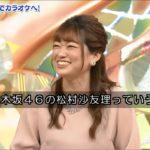 【悲報】 テレビ朝日で「私の妹、乃木坂46松村沙友理なんです」→スタジオ「シーン」司会「誰だよ?」wwwwwwwwwwwww