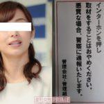 【話題】<マスコミ>二宮和也の結婚相手を「一般女性」、飯塚幸三を「元院長」と報じるのはなぜか?