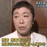「連帯ユニオン関西生コン支部」の捜査は、福島みずほ絡みのもよう ネット「笑えるくらいマスコミがだんまり」「みずぽの内縁は中核派」