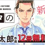 【夏目アラタの結婚】乃木坂太郎8【ギデオン 幽麗塔 医龍】