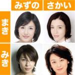 名前がめちゃくちゃ似ていて混乱する芸能人ランキング、6位小倉優子•小倉優香!