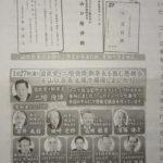 【スクープ】桜を見る会で話題のジャパンライフ、マスコミ関係者も多数広告塔へ 報ステの後藤謙次、毎日新聞の岸井の名前も