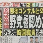 東京医大の裏口入学「黒幕」は野党議員か 有本香「左派メディアは無関心」 ネット「本当にマスコミ腐りきってんな」「報道しない自由」