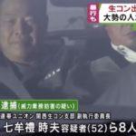 別の威力業務妨害容疑で関西生コン支部幹部を再逮捕 ネット「辻元悲報w」「いい加減他のマスコミ報道しろよ」