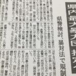 ◆痛いニュース+ スレ立て依頼所◆[2017/08/21-]