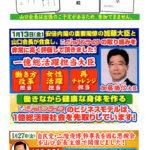 ジャパンライフの「安倍から招待状」宣伝チラシ 報道されない続き部分にマスコミ幹部の名前がズラリ