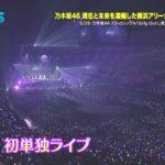 乃木坂3期生・4期生ライブに各日10万人、倍率10倍の応募wwwwwwwww